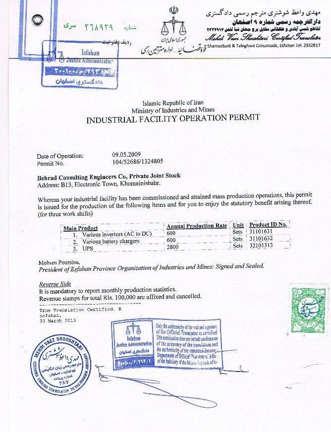 Industrial Facility Operation Permit